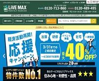名古屋のマンスリーマンション情報ならリブマックス